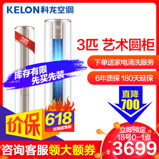 科龙(KELON) 3匹家用客厅圆柱式柜机空调 3级能效立柜式冷暖 节能静音空调 KFR-72LW/VIN3(2N32)