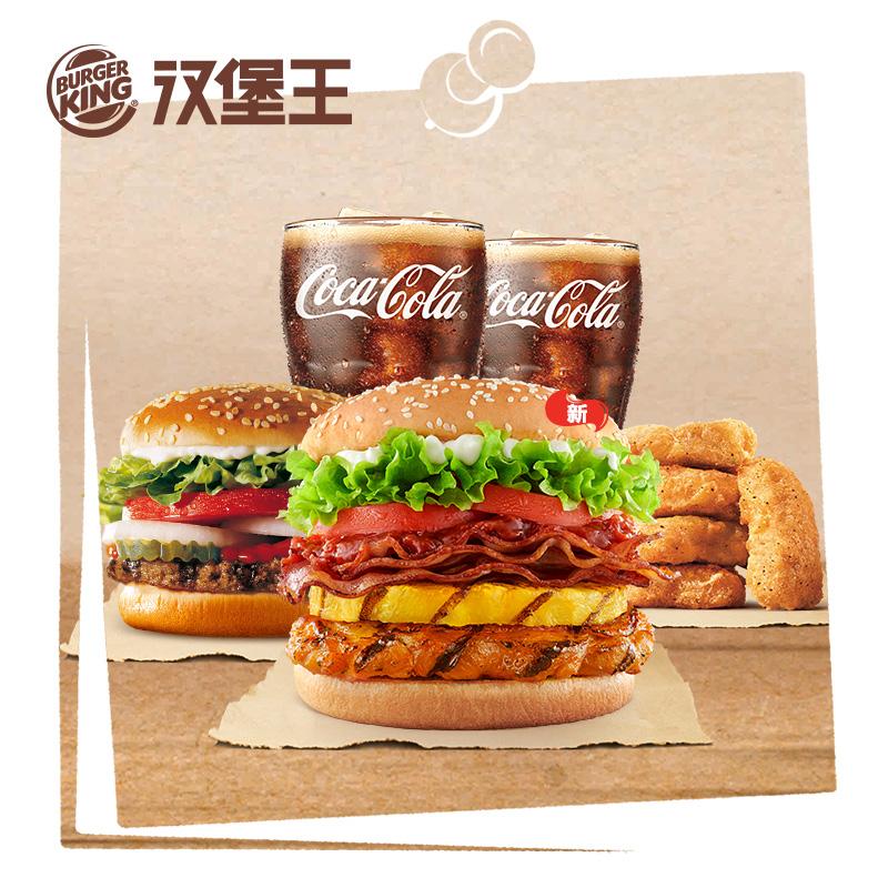 汉堡王 新品菠萝莎莎双人餐 单次兑换券 电子券