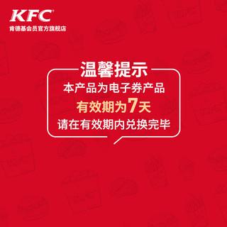 KFC 肯德基 KFC潮汉堡欢聚餐(3-4人)兑换券