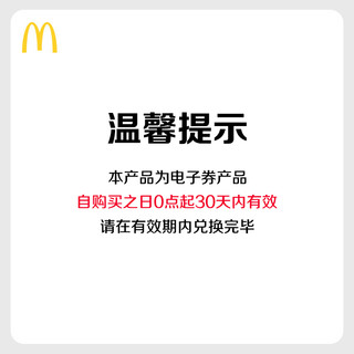 McDonald's 麦当劳 板烧鸡腿堡+麦麦脆汁鸡套餐 4次券