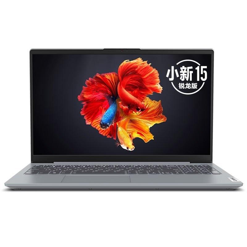 Lenovo 联想 小新系列 小新15 2020款 锐龙版 15.6英寸 笔记本电脑 锐龙R7-4800U 16G 512GB SSD 核显 100%sRGB 银色