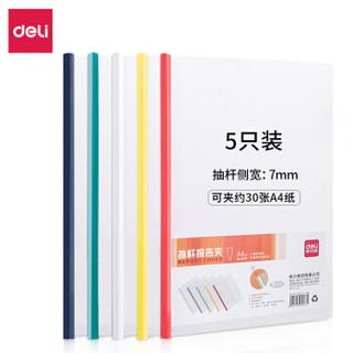 京东PLUS会员 : deli 得力 5537 彩色A4抽杆报告夹 5只 *5件