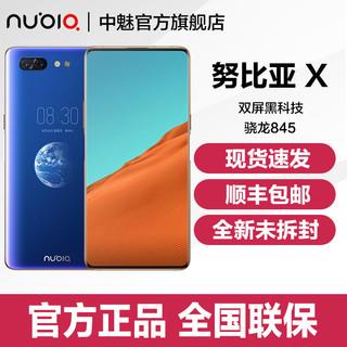 努比亚x全网通双屏骁龙845手机 努比亚X游戏手机