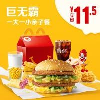McDonald's 麦当劳 巨无霸一大一小亲子餐 单次券