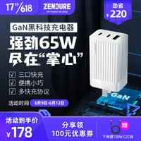 Zendure S3氮化镓GaN快充充电器65W大功率苹果华为笔记本手机充电头PD/QC多协议适配器 【65W氮化镓GaN快充充电器】 白色