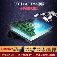 CFORCE15.6英寸便携式显示屏switchPS4笔记本外接手机无线投显示屏CF011XPro CF011XT PRO 全新升级触控款 官方标配