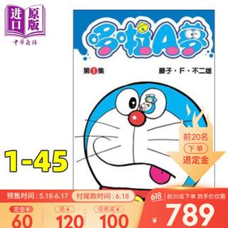《哆啦A梦短篇集 1-45》藤子.F.不二雄 台版漫画书 青文出版
