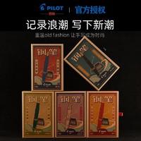 PILOT 百乐 FP-78G 钢笔 单支装 3色可选
