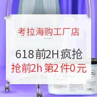 考拉海购工厂店 618前2H疯抢