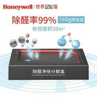 Honeywell 霍尼韦尔 活性炭 160g*2盒装 *3件