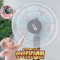 全包电风扇罩子防儿童保护防尘罩16寸