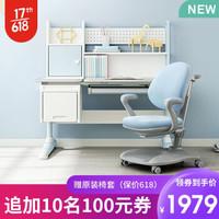 西昊(SIHOO) 儿童学习桌椅套装 小学生书桌  可升降 实木写字桌 H3B+k16新配色(天空蓝)