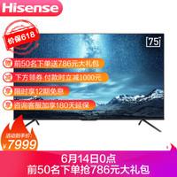 海信(Hisense)75E7F 75英寸 4K 2+32GB AI声控 MEMC防抖 超薄悬浮全面屏 超高色域 教育 液晶电视机