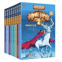 神奇树屋故事系列进阶版第1-2辑中文新版(1-8册)Magic Tree House