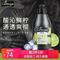 法国COTTAGE柠檬香氛男士三合一洁面洗发沐浴露深层清洁古龙香氛