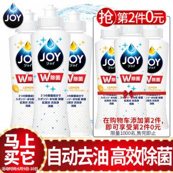 JOY 日本进口 超浓缩洗洁精 超值套装 170ml*1瓶(微香 )+170ml*2瓶(柠檬)除菌去油不伤手