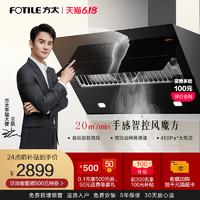 方太JQD2T抽油烟机家用吸油机抽烟机厨房用油畑机电器官方旗舰店