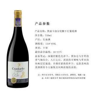 澳洲原瓶原装进口红酒 凯富卡洛尔系列干红葡萄酒 优酿干红750ml单支