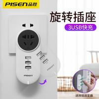 品胜(PISEN)多功能USB可调式排插 五孔插座可旋转手机/平板数据线充电器头创意插头 可旋转充电插头