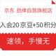 移动专享:京东 劲牌自营官方旗舰店 入会领20京豆 奖品数量有限,先到先得!