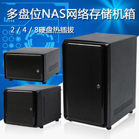 NAS机箱4盘位黑群晖热插拔服务器ITX台式机定制DIY云存储蜗牛星际