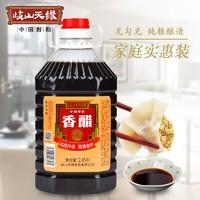 岐山天缘  香醋 2.45升