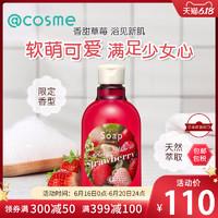 日本oh baby限定版草莓香保湿身体沐浴露 300ml