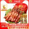 藤桥牌精品大鸭舌 温州特产小吃 鸭舌头215g分享装卤味网红零食 酱香