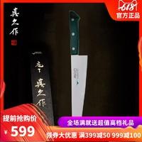 真久作日本进口主厨刀厨师厨房家用牛肉刀日式料理切片刀锋利HB85