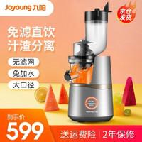 九阳原汁机家用榨汁机商用全自动鲜榨炸果汁机汁渣分离多功能电器v82 其他