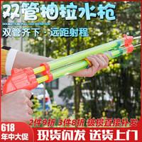 玩具儿童水枪水炮枪抽拉式高压手推仿真喷射枪玩沙滩戏水铲子 双管双出50cm-颜色随机发