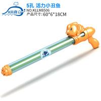 喜立(XiLi) 儿童水枪玩具夏天户外滋水枪 男孩女孩沙滩戏水玩具抽拉式单管水枪玩具 活力小丑鱼8506