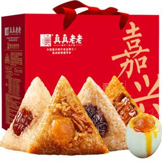 真真老老 粽子礼盒(10粽9味4咸鸭蛋)1580g
