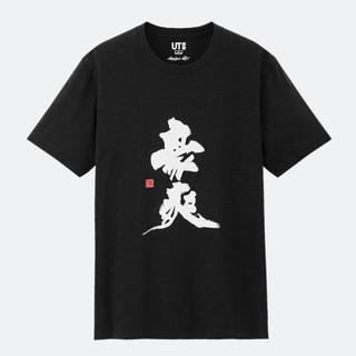 UNIQLO 优衣库 SHODO ART 427612 中性印花T恤