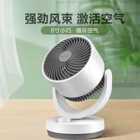 艾美特机械电风扇家用迷你空气循环扇台式涡轮风扇 *2件