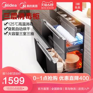 美的 MXV-ZLT110Q37消毒柜家用嵌入式高温碗筷消毒三层大容量 *2件