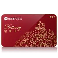 必胜客 宅享卡 单月体验 可免3次外送费 电子兑换券