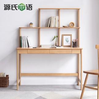 源氏木语 Y28X01 实木书桌书架组合