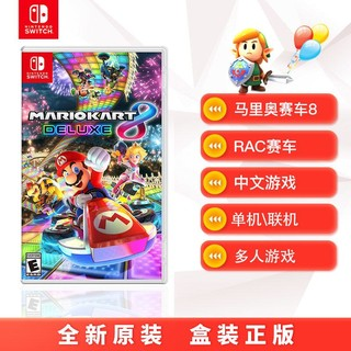 Nintendo 任天堂 《马力欧赛车8豪华版》 NS游戏卡带 中文