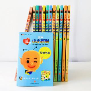 汉声爱的小小百科(全12册,继《汉声数学》《汉声中国童话》之后又一传家宝级读物)