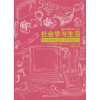 社会学与生活(精要插图第11版)