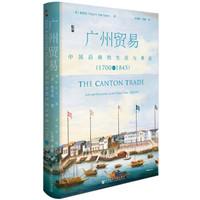 启微·广州贸易:中国沿海的生活与事业(1700~1845)
