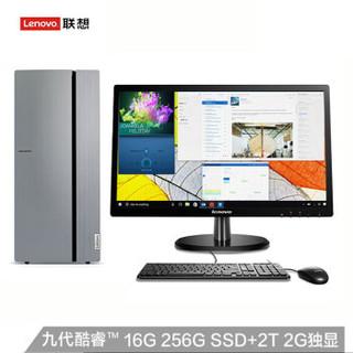 联想(Lenovo)天逸510 Pro台式机电脑整机(i7-9700 16G 256G SSD+2T GT730 2G 独显 三年上门 )21.5英寸