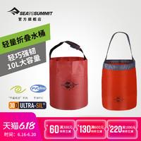 SeatoSummit户外露营耐磨耐热手拎站立式便携桶伸缩桶可折叠水桶