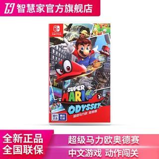 Nintendo 任天堂《超级马力欧奥德赛》国行 游戏实体卡带