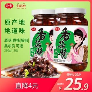 仲景香菇酱下饭菜拌饭酱拌面酱230g×2 蘑菇酱炒饭酱夹馍卷饼酱