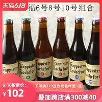 比利时进口罗斯福Rochefort修道院精酿啤酒6号8号10号组合6瓶装