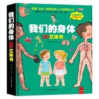 《我们的身体》3d立体书
