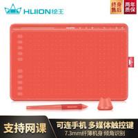 HUION 繪王 HS611 數位板 手寫板 (珊瑚紅)