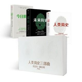 《人类简史三部曲》(套装共3册)